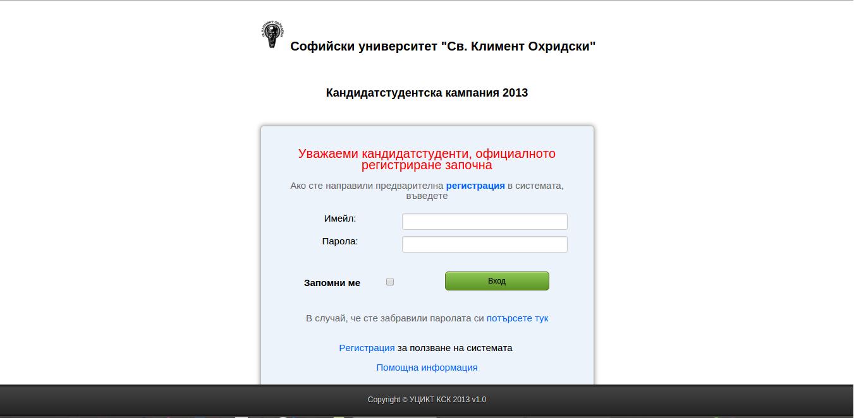 КСК 2013