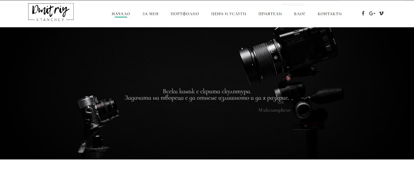 www.dmitriystanchev.com